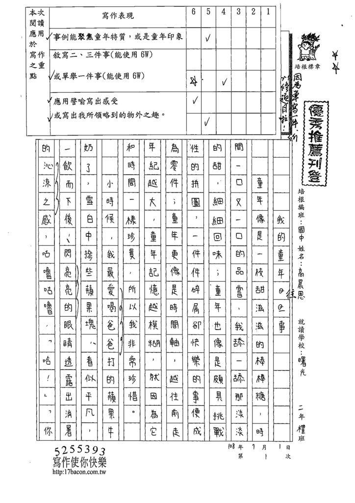 SSW01高晨恩 (1).jpg