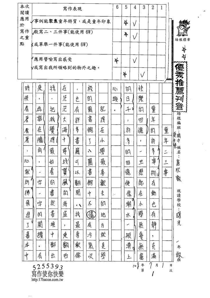 SSW01詹欣叡 (1).jpg