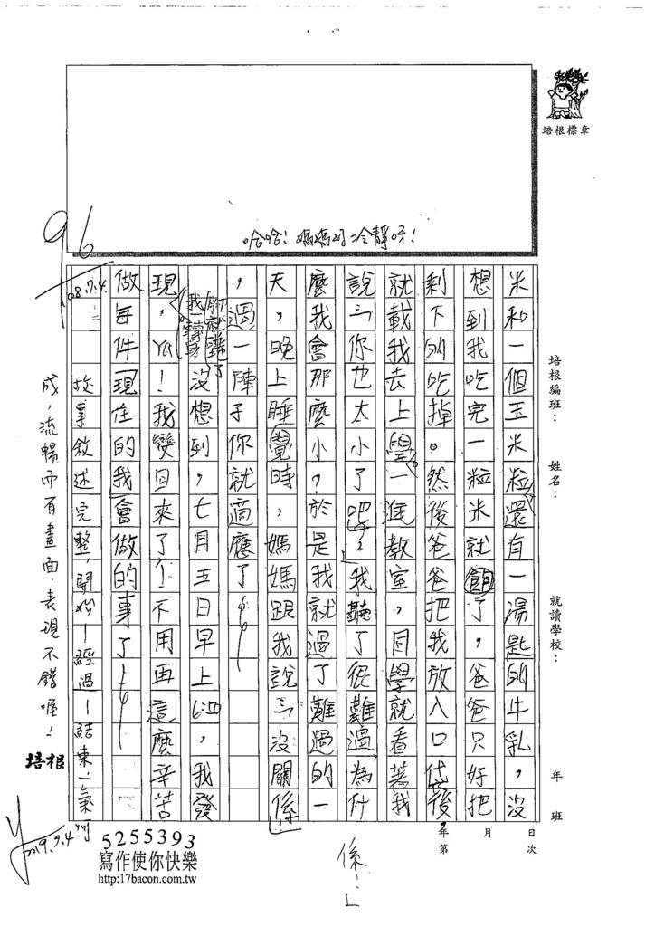 108SEW04李彥儒 (2).jpg