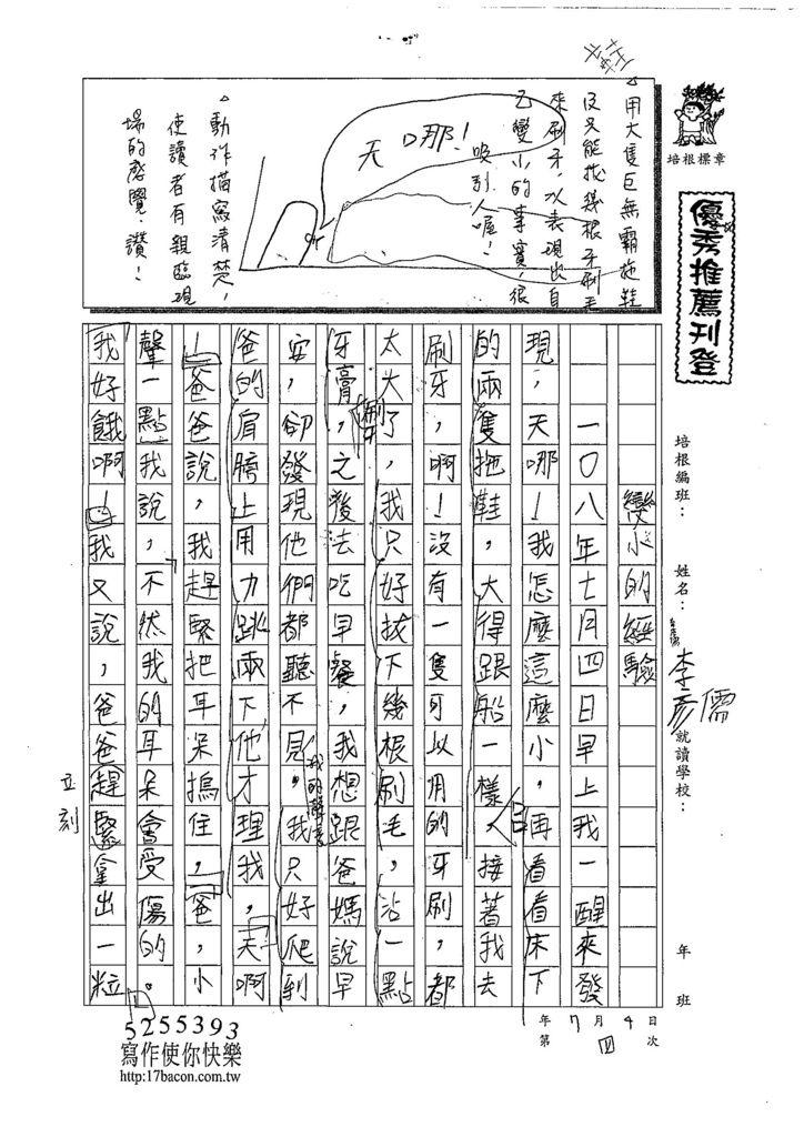 108SEW04李彥儒 (1).jpg