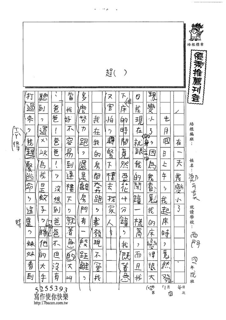 108SEW04鄭可其 (1).jpg