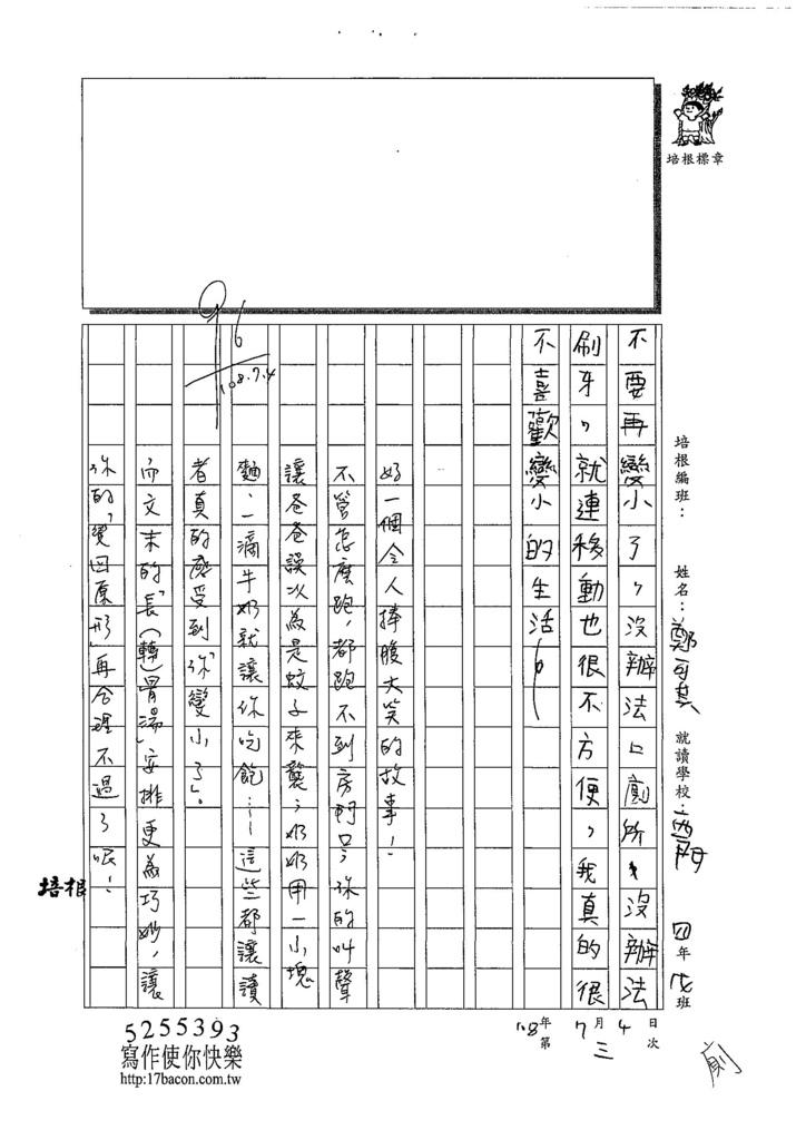 108SEW04鄭可其 (3).jpg
