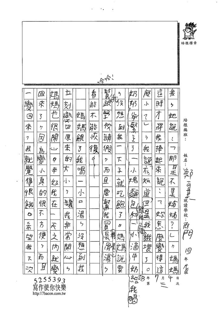 108SEW04鄭可其 (2).jpg