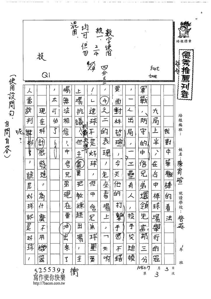 108SSW03陳宥瑄 (1).jpg