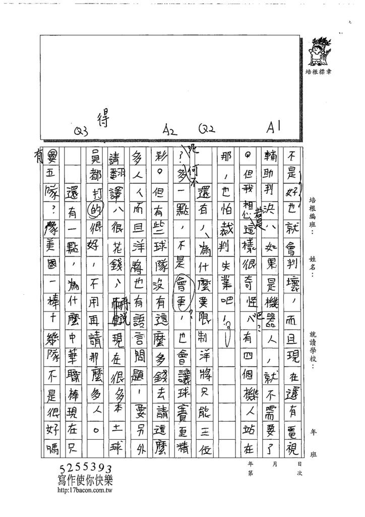 108SSW03陳宥瑄 (2).jpg