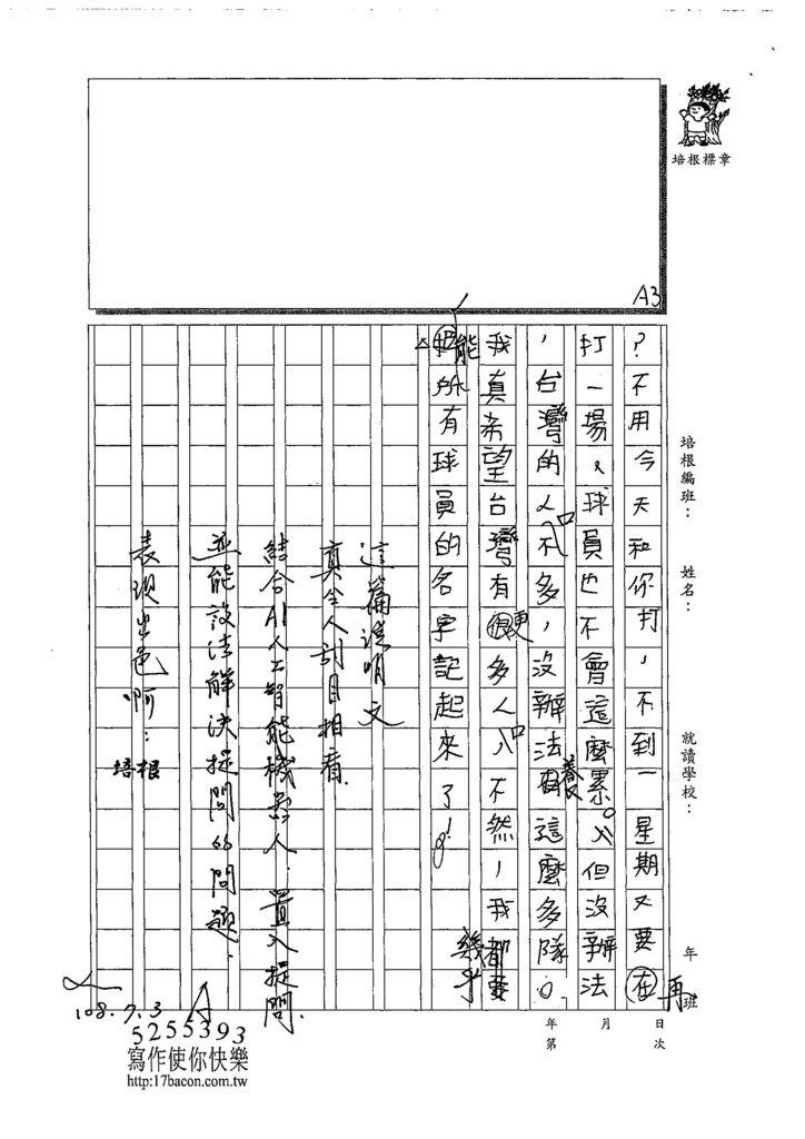 108SSW03陳宥瑄 (3).jpg