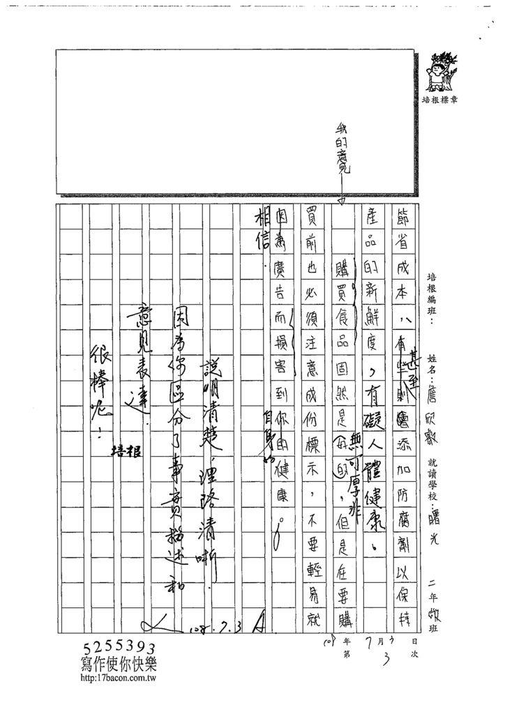 108SSW03詹欣叡 (3).jpg