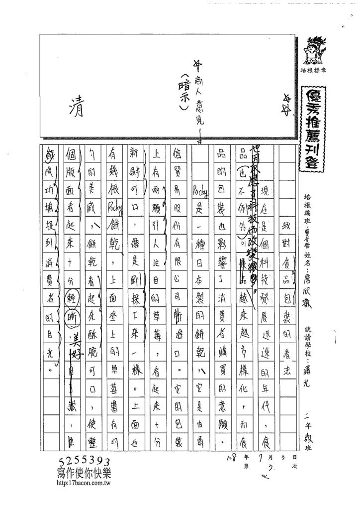 108SSW03詹欣叡 (1).jpg