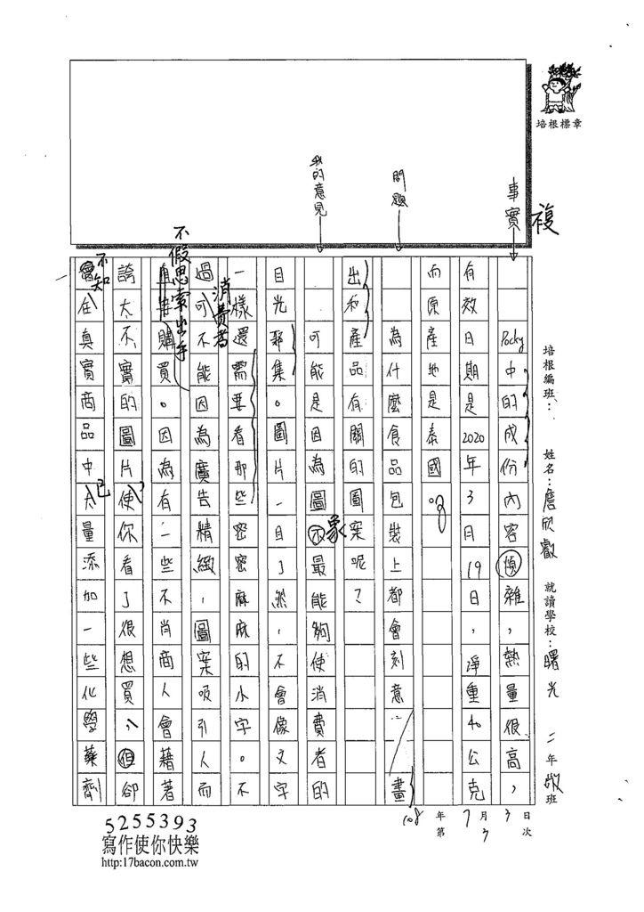 108SSW03詹欣叡 (2).jpg