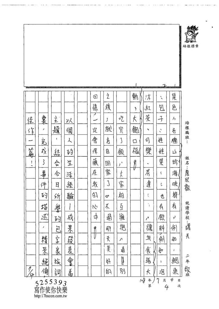 108SSW04詹欣叡 (2).jpg