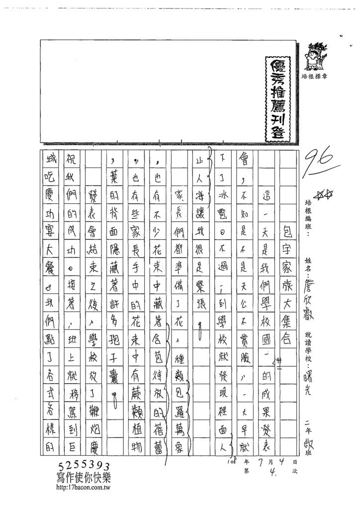 108SSW04詹欣叡 (1).jpg