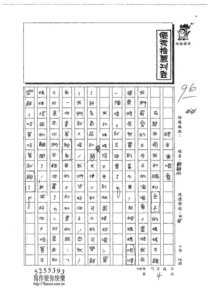 108SSW04顧靜彤 (1).jpg