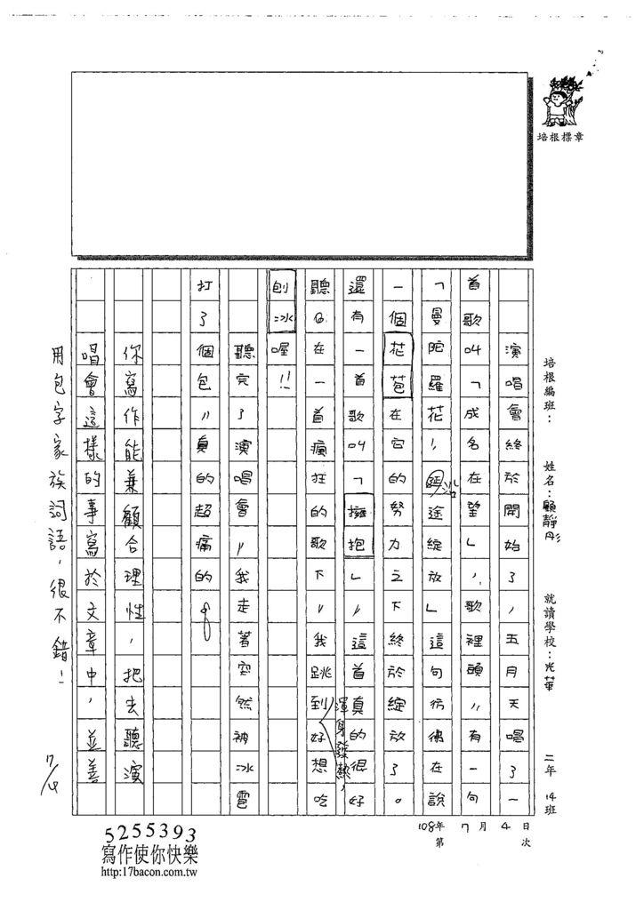 108SSW04顧靜彤 (2).jpg