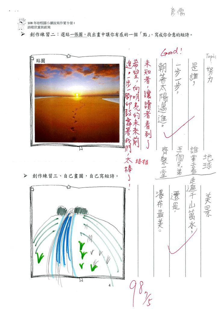 108SEW05李彥儒.jpg