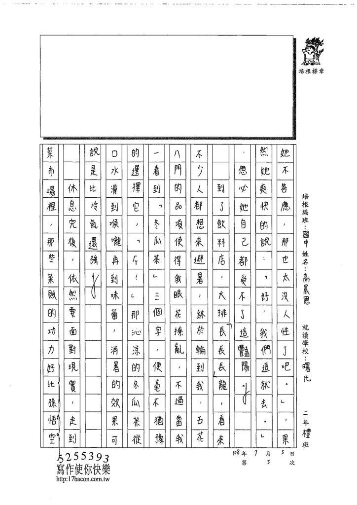 108SSW05高晨恩 (2).jpg