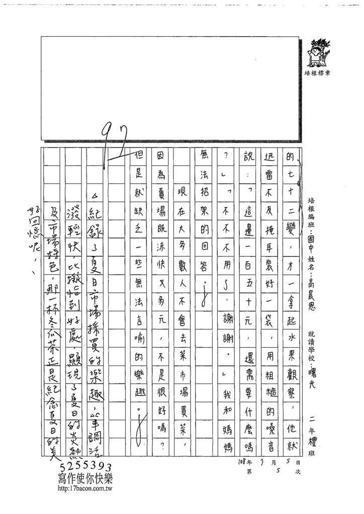 108SSW05高晨恩 (3).jpg