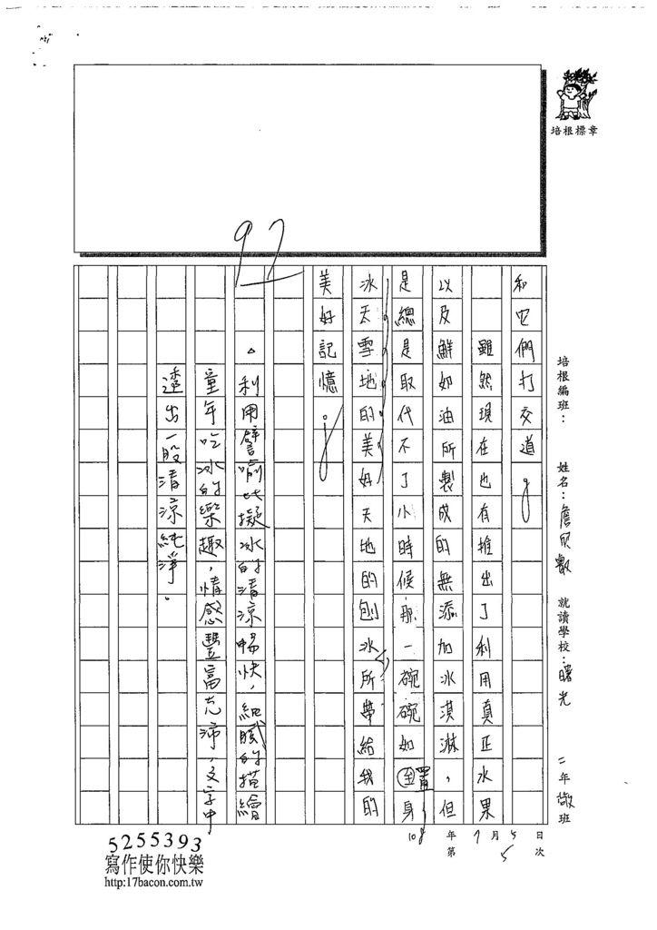 108SSW05詹欣叡 (3).jpg