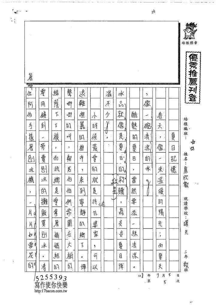 108SSW05詹欣叡 (1).jpg