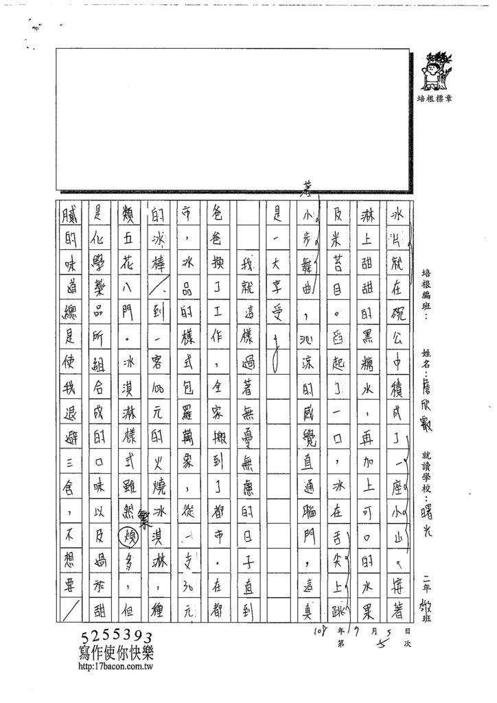 108SSW05詹欣叡 (2).jpg