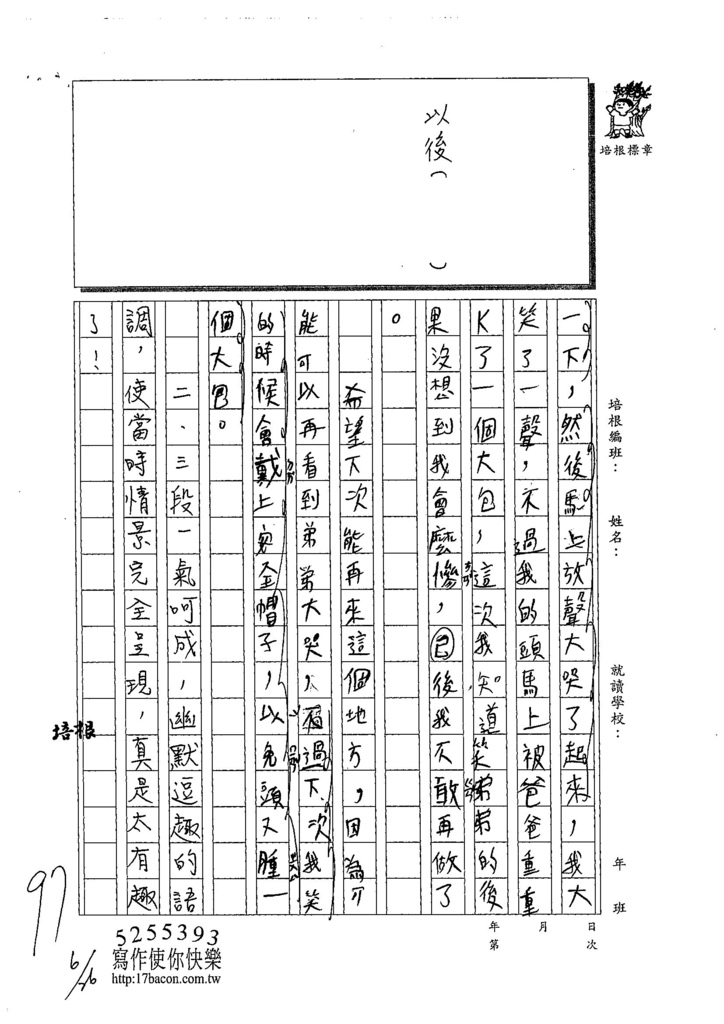 108W4103林晏鋒 (2).jpg