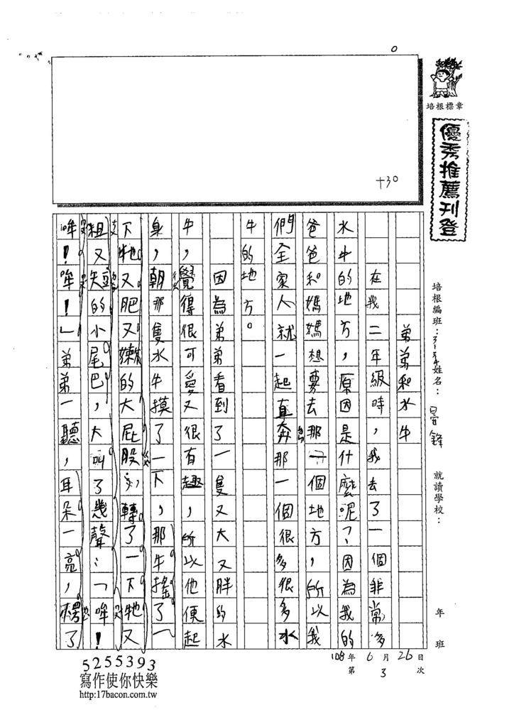 108W4103林晏鋒 (1).jpg