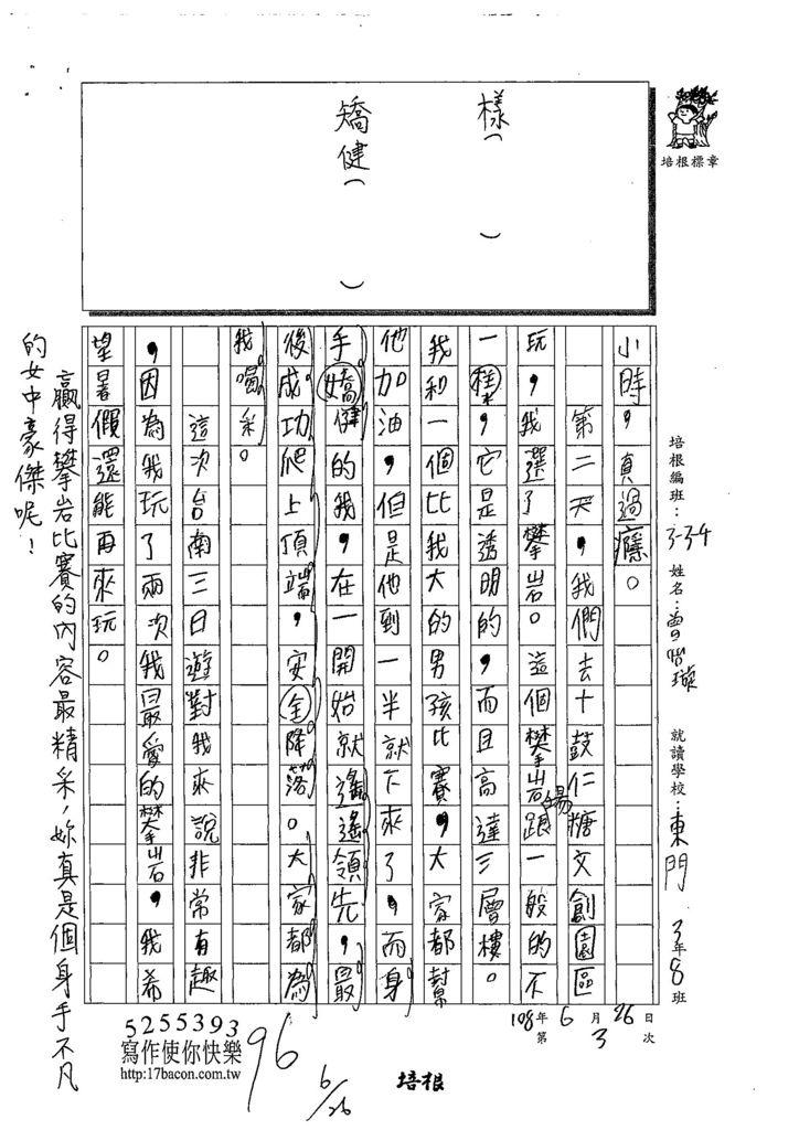 108W4103曾怡璇 (2).jpg