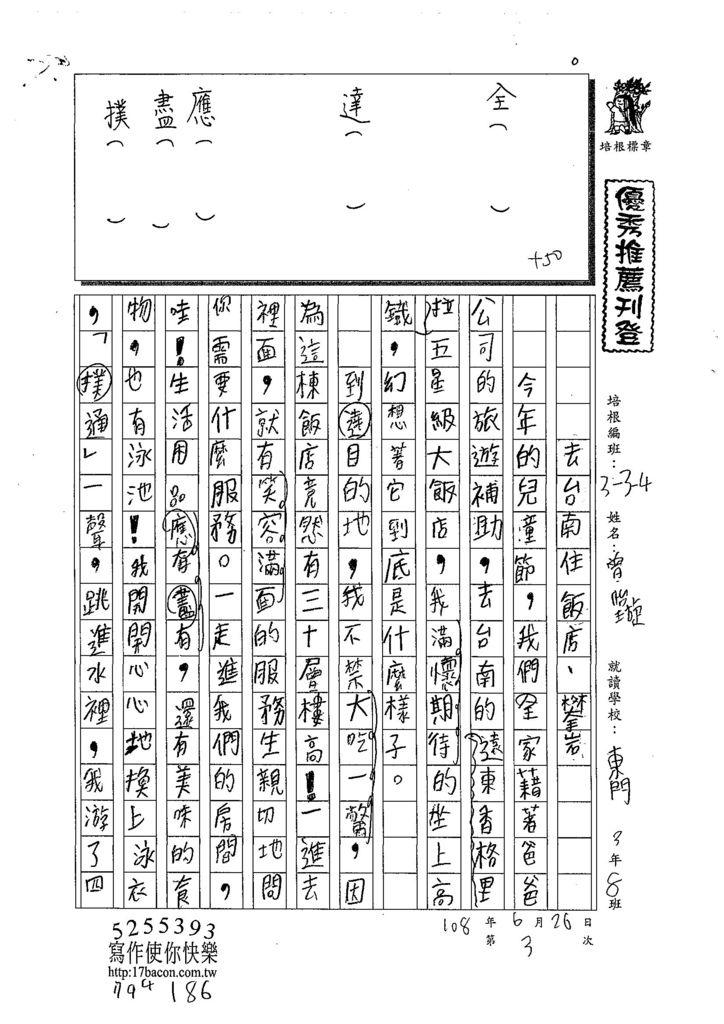 108W4103曾怡璇 (1).jpg