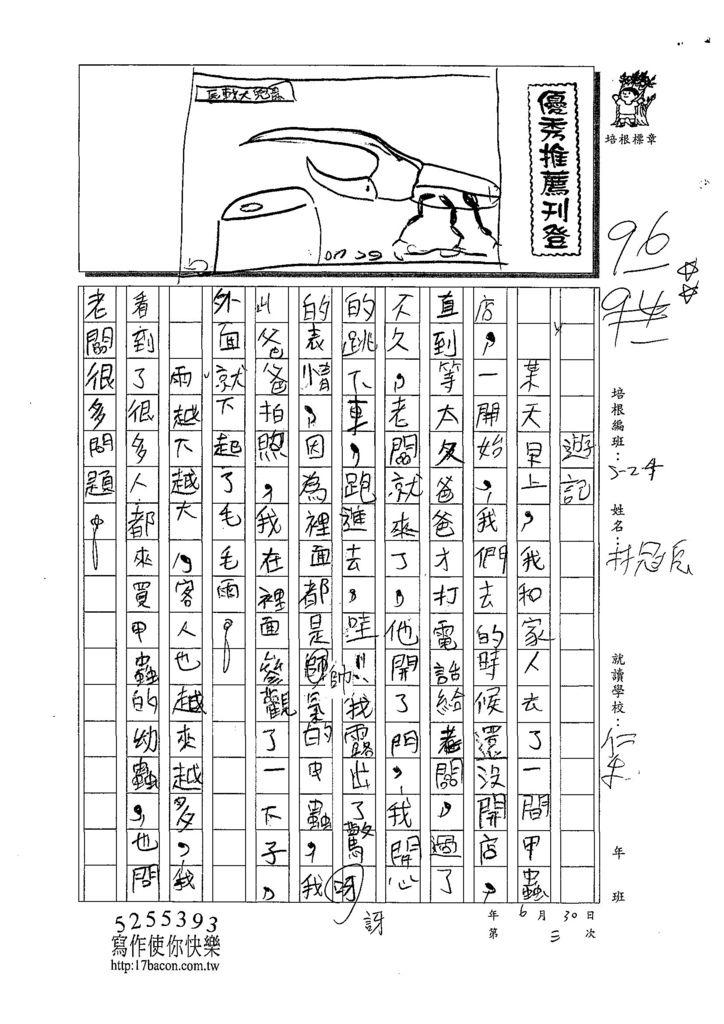 108W4103林冠辰 (1).jpg