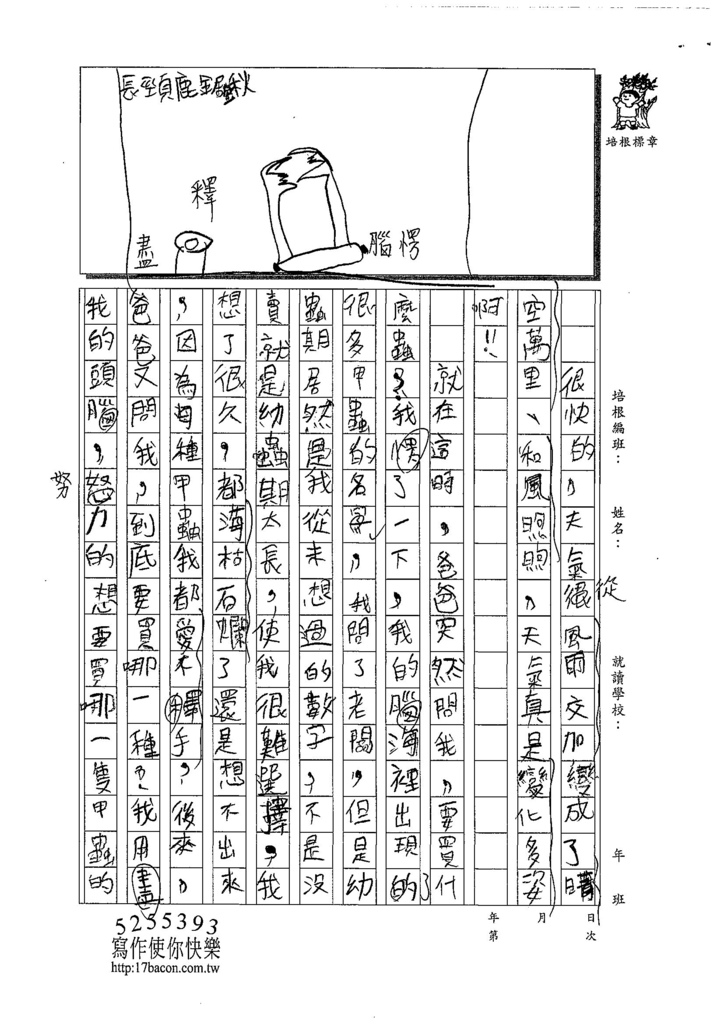 108W4103林冠辰 (2).jpg