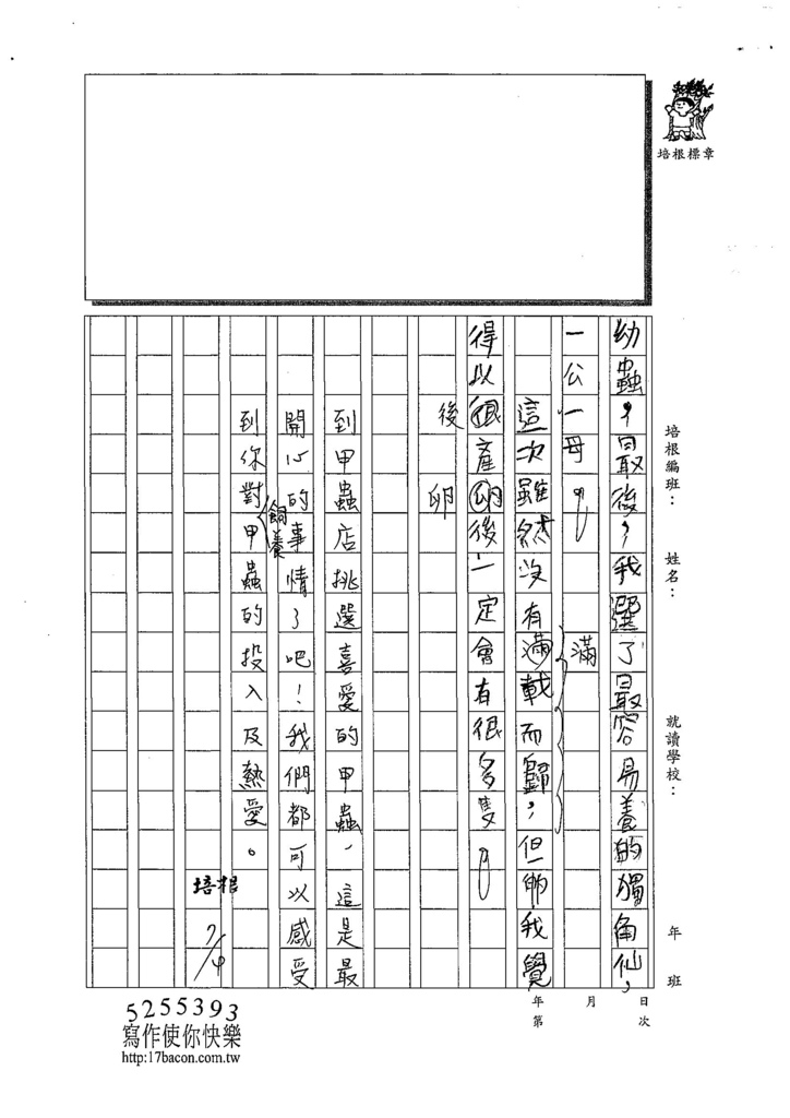 108W4103林冠辰 (3).jpg