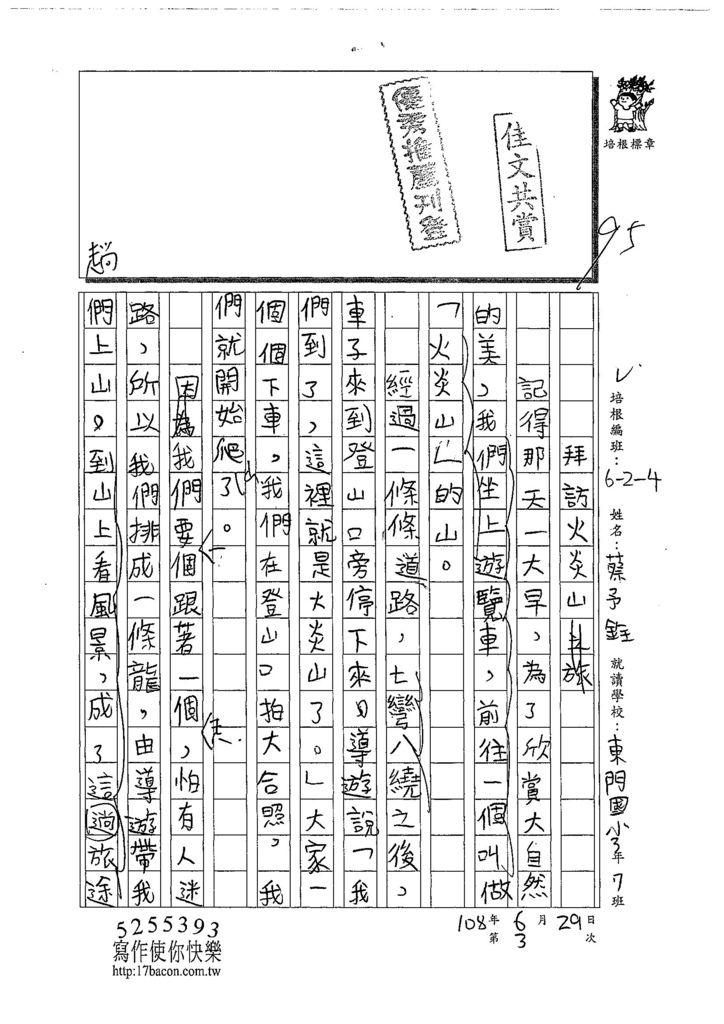 108W4103蔡予銓 (1).jpg