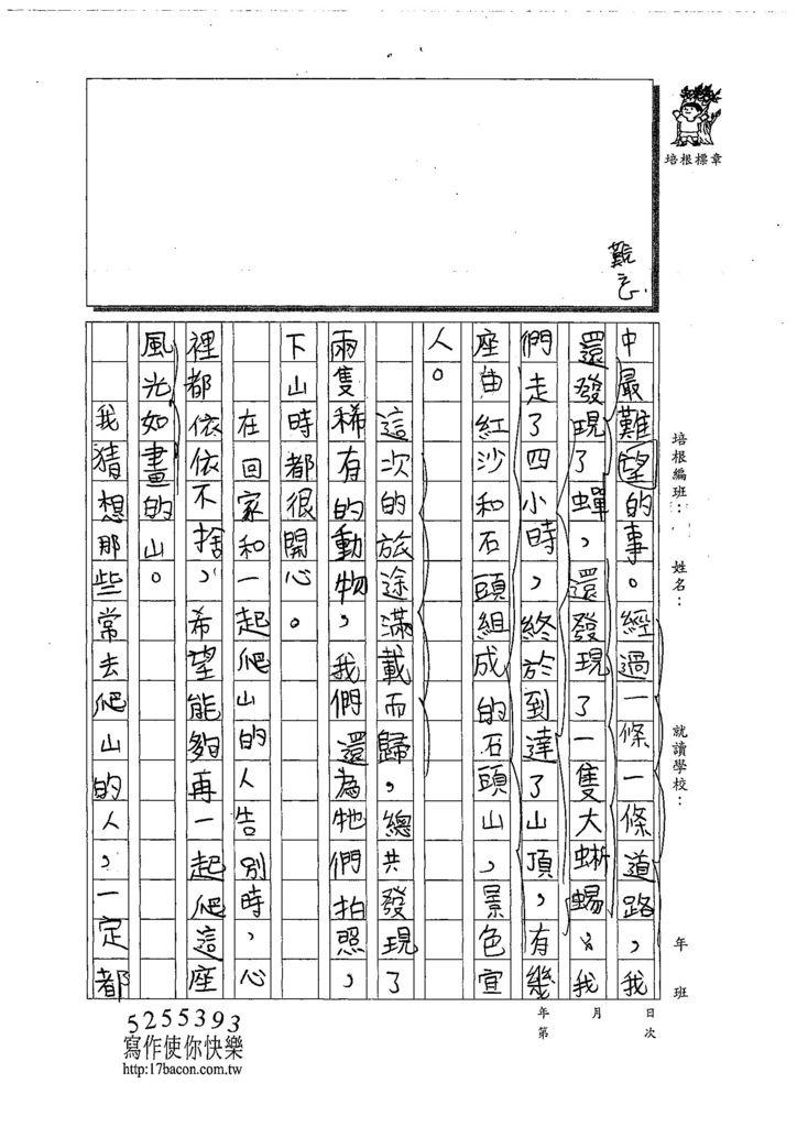 108W4103蔡予銓 (2).jpg