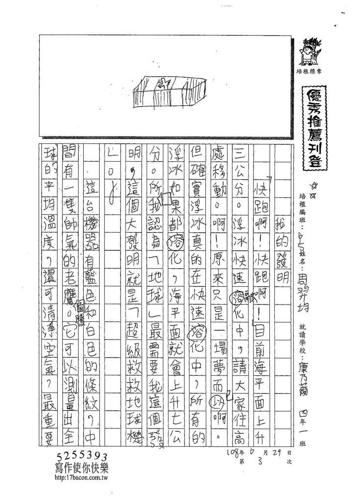 108W5103周羿均 (1).jpg