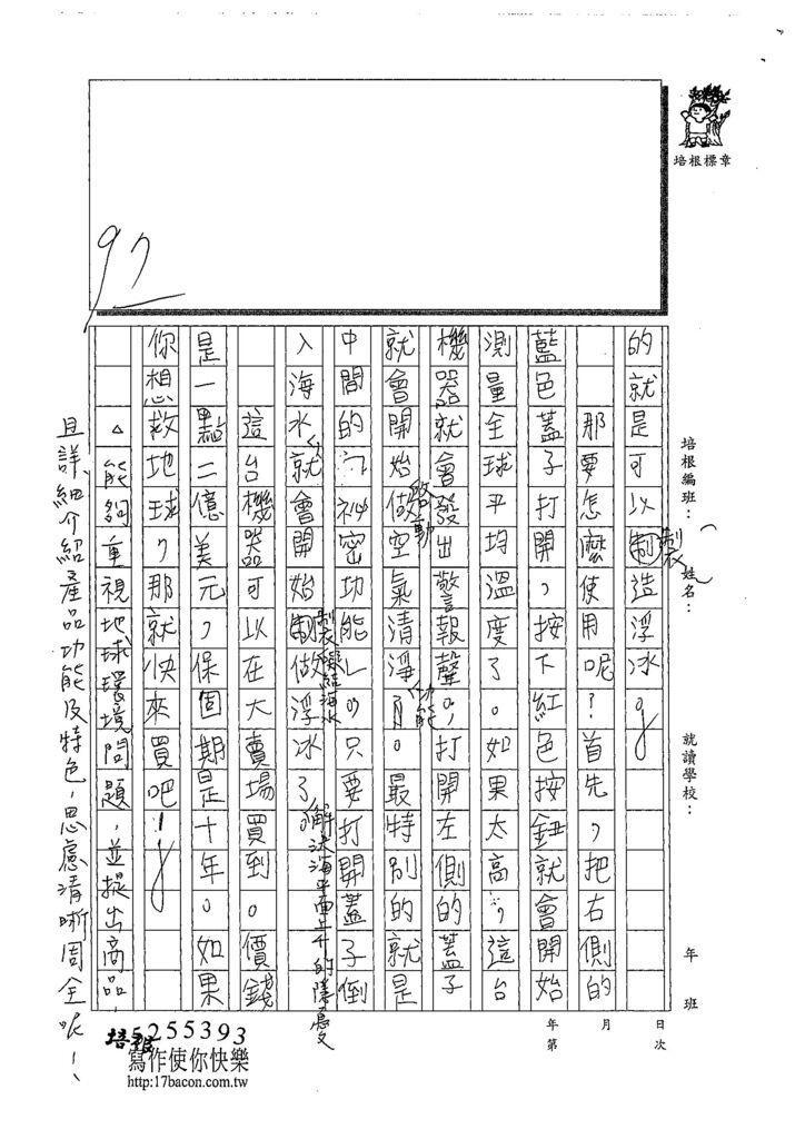 108W5103周羿均 (2).jpg