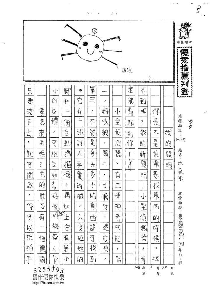 108W5103林禹彤 (1).jpg