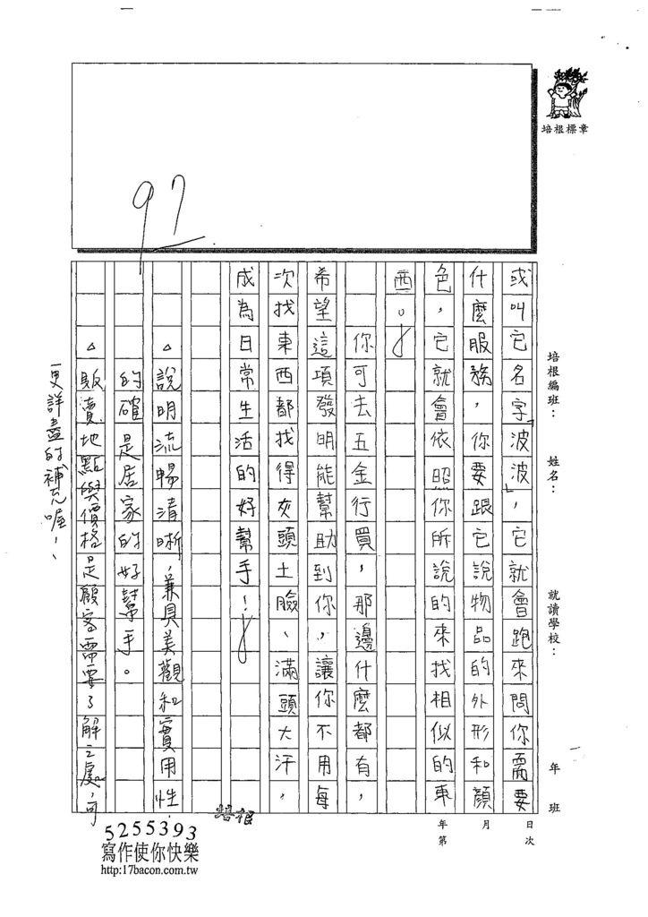 108W5103林禹彤 (2).jpg