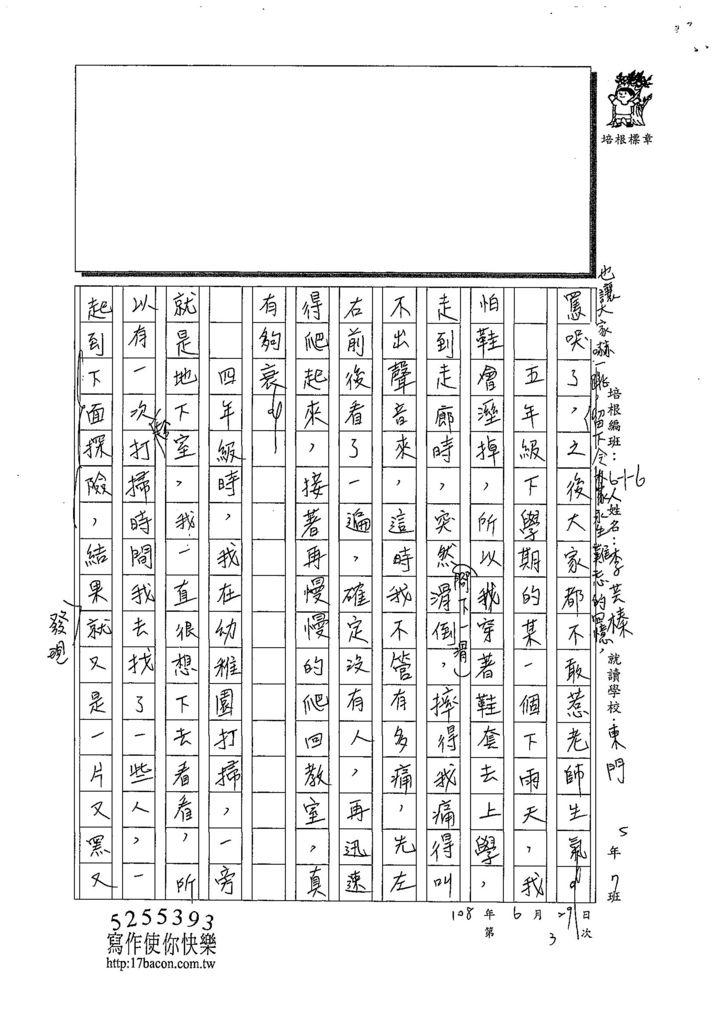 108W6103李芸榛 (2).jpg