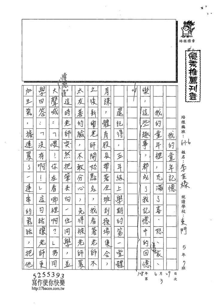 108W6103李芸榛 (1).jpg