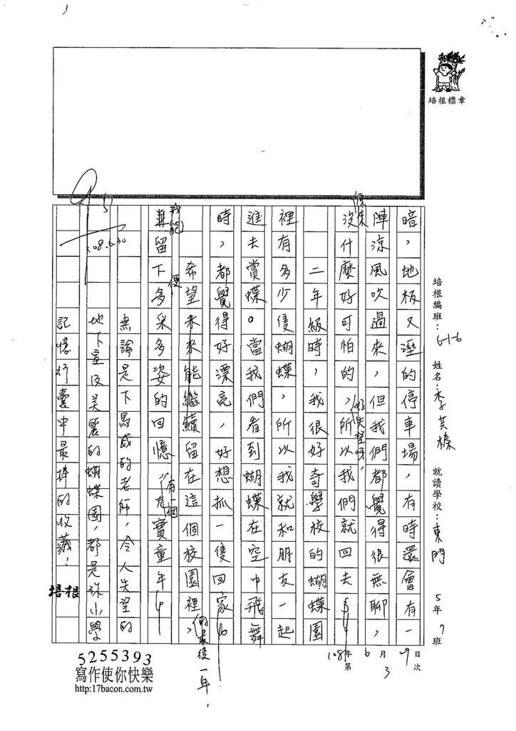 108W6103李芸榛 (3).jpg