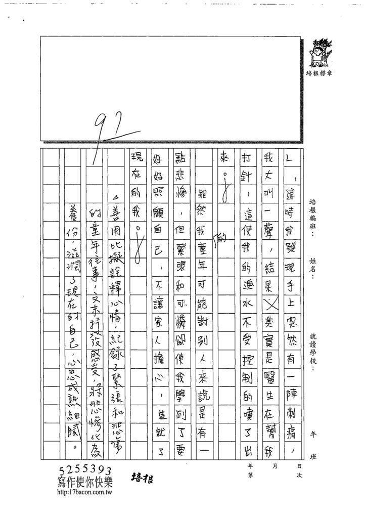 108W6103張棕畯 (3).jpg