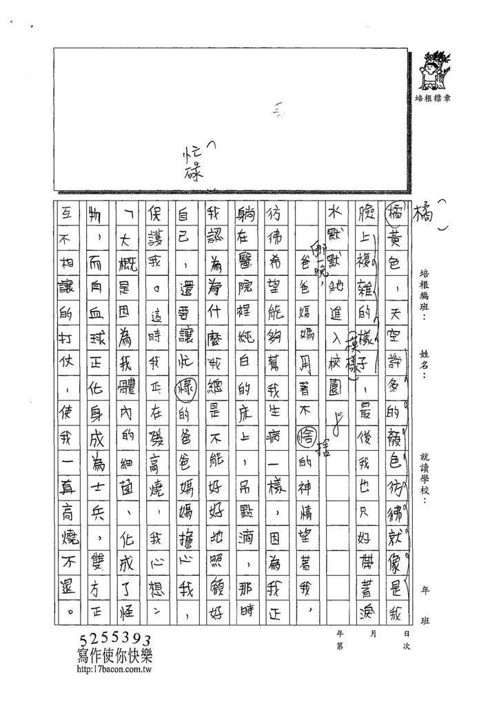 108W6103張棕畯 (2).jpg