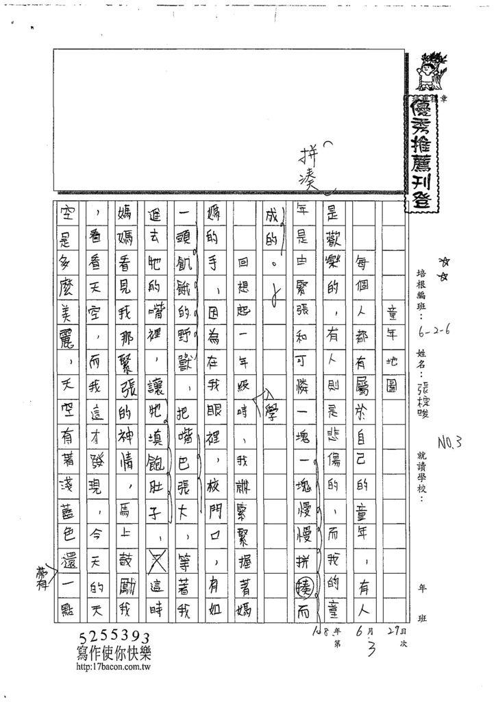 108W6103張棕畯 (1).jpg