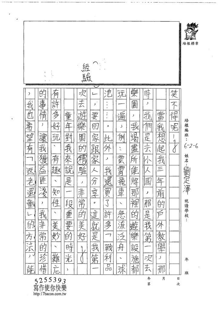 108W6103劉定澤 (2).jpg
