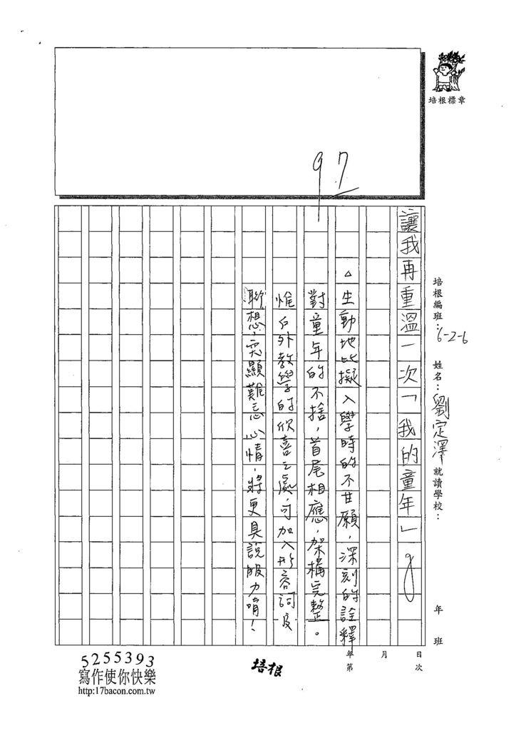 108W6103劉定澤 (3).jpg
