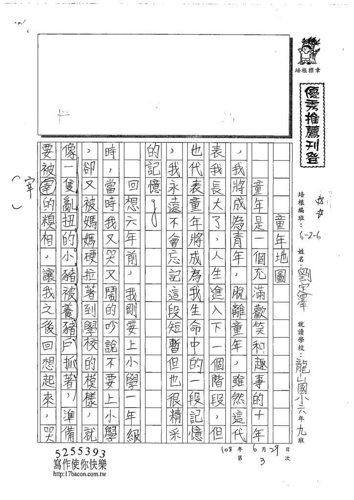 108W6103劉定澤 (1).jpg