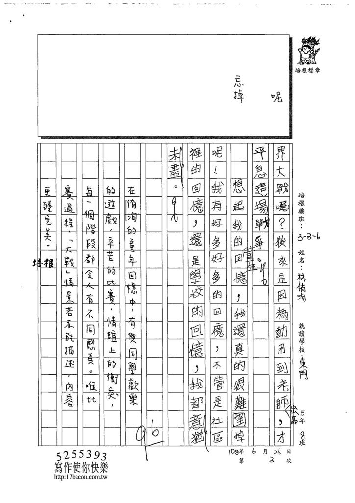 108W6103林侑洵 (3).jpg