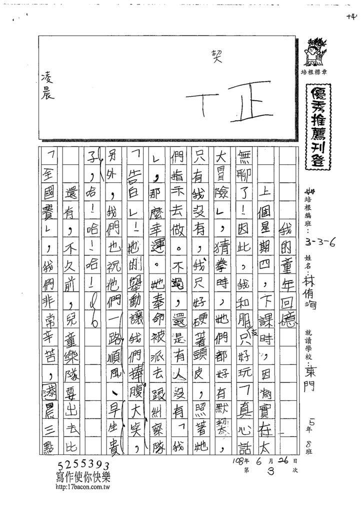 108W6103林侑洵 (1).jpg