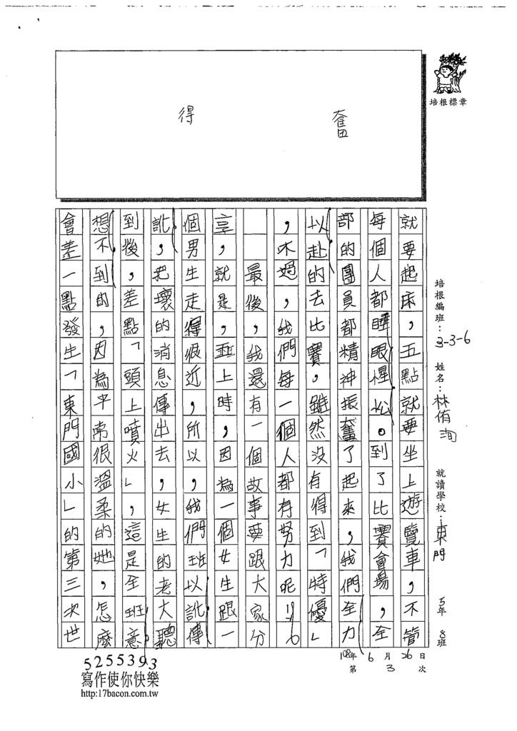 108W6103林侑洵 (2).jpg