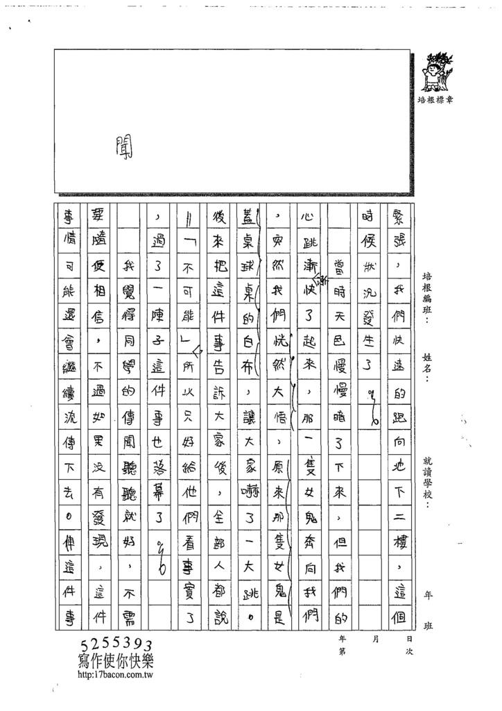 108W6103黃子恆 (2).jpg