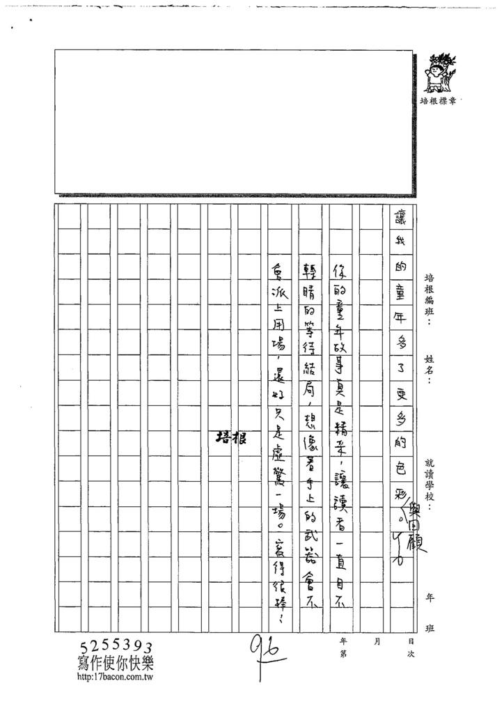 108W6103黃子恆 (3).jpg
